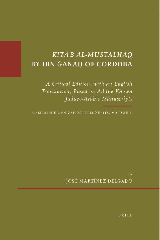 Kitāb al-mustalḥaq by Ibn Ǧanāḥ of Cordoba